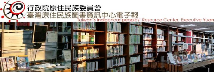 臺灣原住民族圖書資訊中心電子報